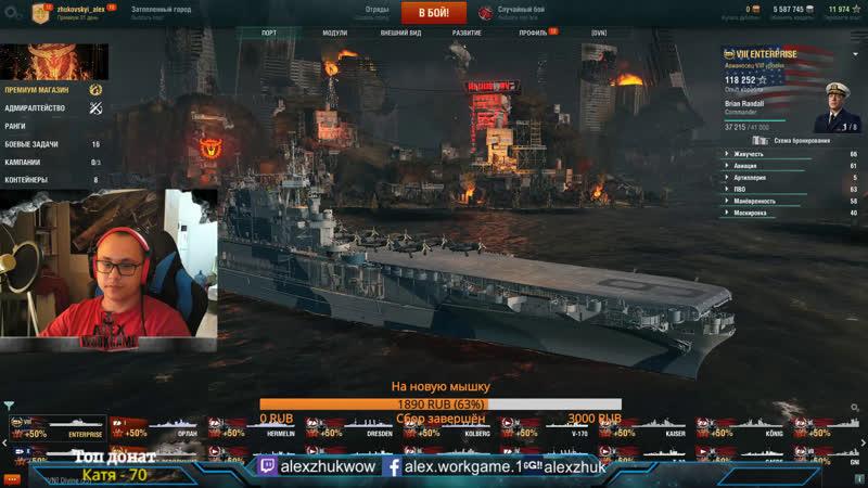 World of Warships - ПРЕМИУМ АВИК ENTERPRISE! 7