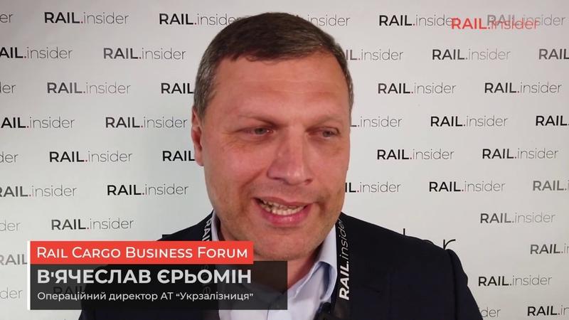 В'ячеслав Єрьомін Бізнес повинен вибудувати діалог з УЗ