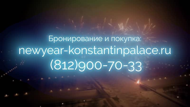 Новогодняя ночь 2020 в Константиновском Дворце!