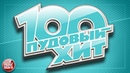 100 ПУДОВЫЙ ХИТ 2019 ✪ ЛУЧШИЕ ПЕСНИ РУССКОГО РАДИО ✪ НОВЫЕ ПЕСНИ ✪ НОВЫЕ ХИТЫ ✪ ВСЁ САМОЕ ЛУЧШЕЕ ✪