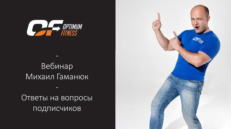 Вебинар Михаил Гаманюк | Ответы на вопросы подписчиков