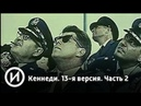 Убийство Кеннеди. 13-я версия. Часть 2. (2003)