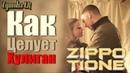 ZippO T1One - Как целует хулиган (ФанВидео 2019)