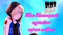 КАК ПЛИСЕЦКИЙ СЛУЧАЙНО ГАРЕМ СОБРАЛ Yuri On Ice Diabolik Lovers Время Охурмительных Историй