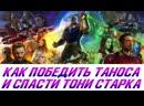 Marvel Ultimate Alliance 3 Мстители, Стражи Галактики и Люди-Икс против злодеев!