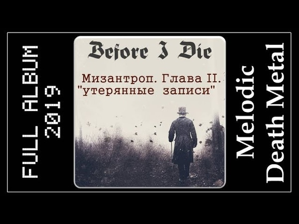 BEFORE I DIE - МИЗАНТРОП. Глава II. Утерянные Записи (2019) (Melodic Death Metal)