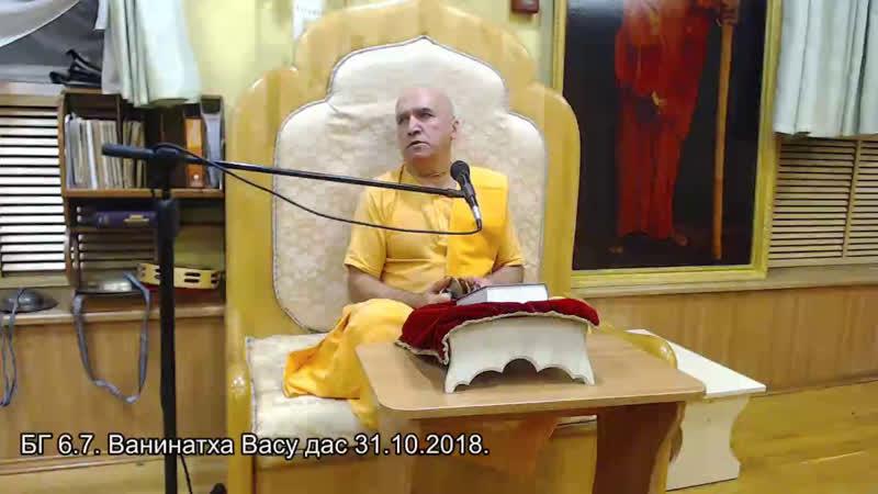 БГ 6 7 Ванинатха Васу дас 31 10 2018