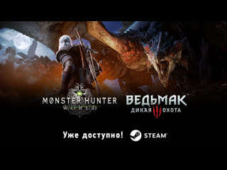 Ведьмак 3: Дикая Охота x Monster Hunter: World в Steam