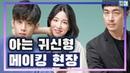 [Making Film] 핫샷 고호정X라붐 지엔 웹드라마 '아는 귀신형' 메이킹영상   'A Ghost I Know' HOTSHOT Hoju