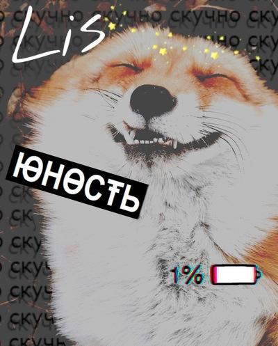 Женя Лис | ВКонтакте