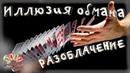 РФ - ИЛЛЮЗИЯ ОБМАНА - КРУГОМ ФОКУСЫ