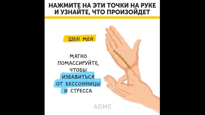 Нажмите на эти точки на руке и узнайте, что произойдет