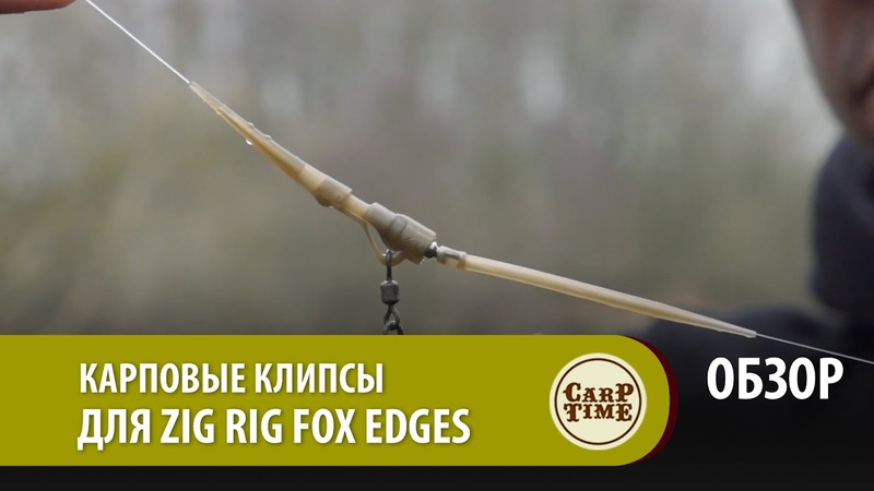 Карповые клипсы для Zig Rig FOX Edges ОБЗОР