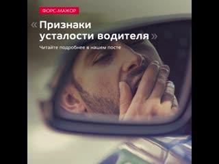ФОРС-МАЖОР Признаки усталости водителя