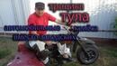 Трицикл ТУЛА Автомобильные колёса вместо заводских