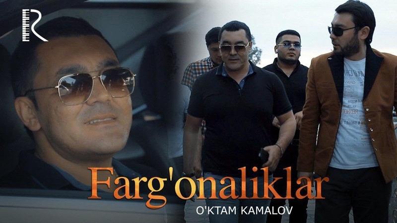 O'ktam Kamalov - Farg'onaliklar | Уктам Камалов - Фаргоналиклар