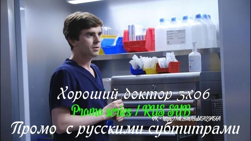 Хороший доктор 3 сезон 6 серия - Промо с русскими субтитрами The Good Doctor 3x06 Promo