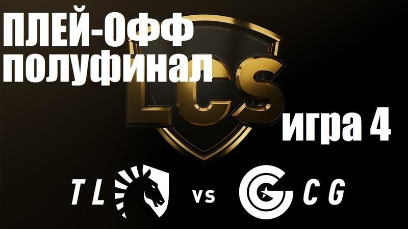 TL vs CG Игра 4 Полуфинал LCS Summer 2019 Плей Офф LCS NA Team Liquid Clutch