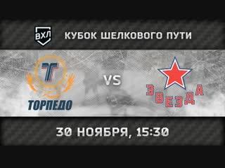 Торпедо Усть-Каменогорск - Звезда Москва