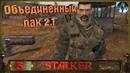 STALKER ОП 2.1 - 3 Помощь Бесу и Серому , Вторая волна зомби , Тайники Коллекционера 1