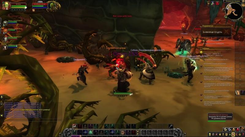World of Warcraft монах Мародон зловонная пещера