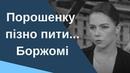 Віра Савченко: Порошенку пізно пити Боржомі