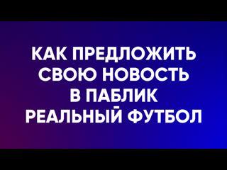 Как предложить свой пост в РФ