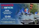 Ренато Усатый и другие участники автопробега посвященного 75 летию освобождения Молдовы