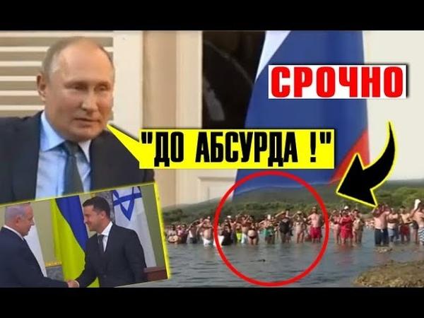 Почувствуй разницу: Встречи Путин и Макрон vs. Зеленский и Нетаньяху