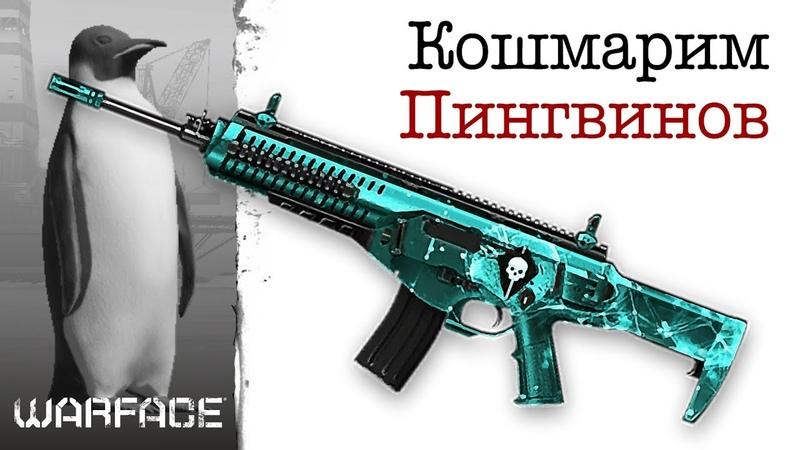 КОШМАРИМ ПИНГВИНОВ   РМ с Beretta ARX160 в WARFACE