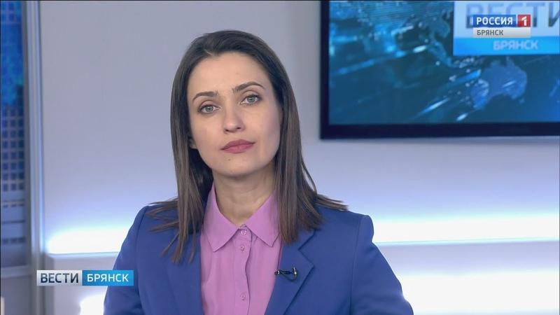 Вести. Брянск (эфир 15.10.2019 в 20:45)