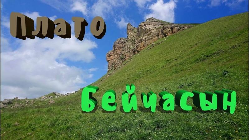 Плато Бейчасын, перевал Гумбаши, Карачаево Черкесская республика