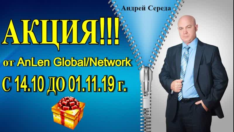 Акция от AnLen Global Network teoriconcapital gmmg anlenglobalnetwork