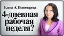 4 дневная работа Да или нет Елена А Пономарева
