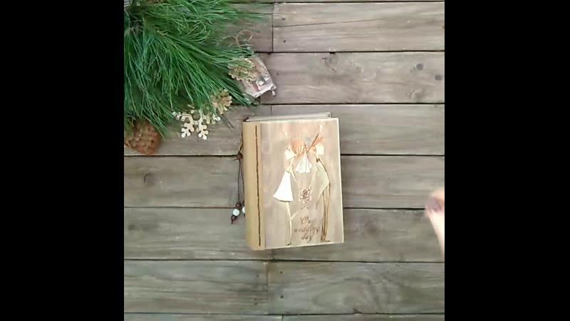 Свадебный фотоальбом или книга пожеланий
