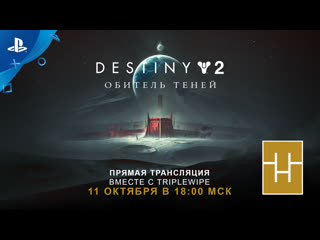 Destiny 2 обитель теней | трансляция с triplewipe | ps4