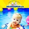 Аквапузики. Плавание для детей в Краснодаре