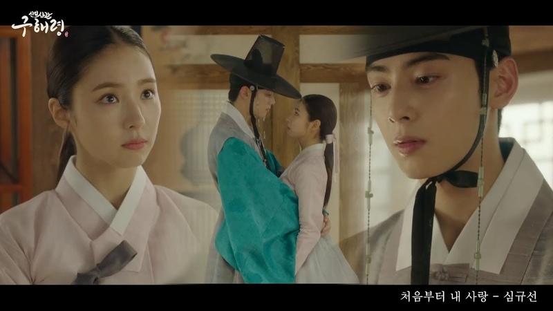 MV Lucia 심규선 처음부터 내 사랑 Rookie Historian Goo Hae Ryung 신입사관 구해령 OST Part 4
