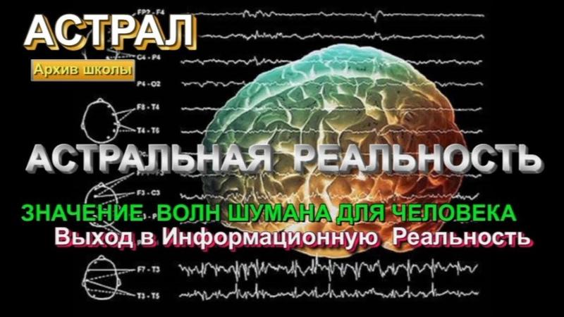 Подсознание и Астрал Значение волн Шумана для человека Выход в информационную реальность