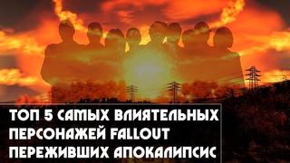 ТОП 5 самых влиятельных персонажей Fallout переживших апокалипсис