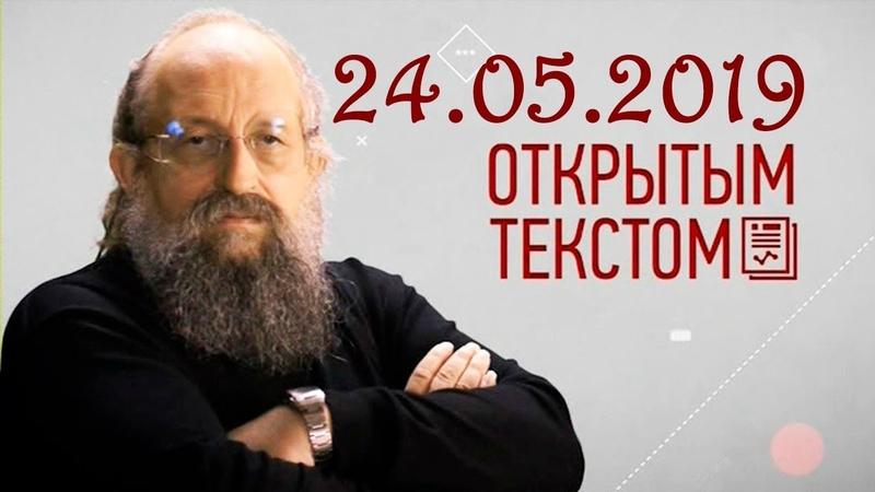 стремительный Онотоле вещает чо там у каклов 24.05.2019