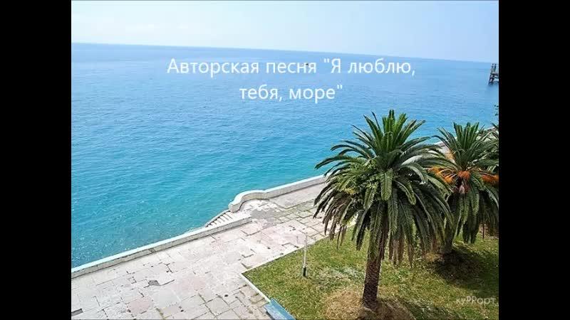 Авторская песня Я люблю, тебя, море