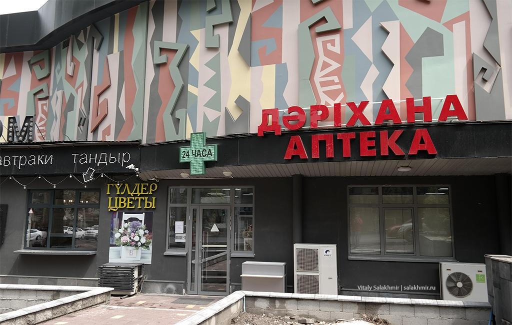 Аптека на проспекте Достык, Алматы 2019