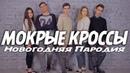 Тима Белорусских - МОКРЫЕ КРОССЫ (Школьная пародия)