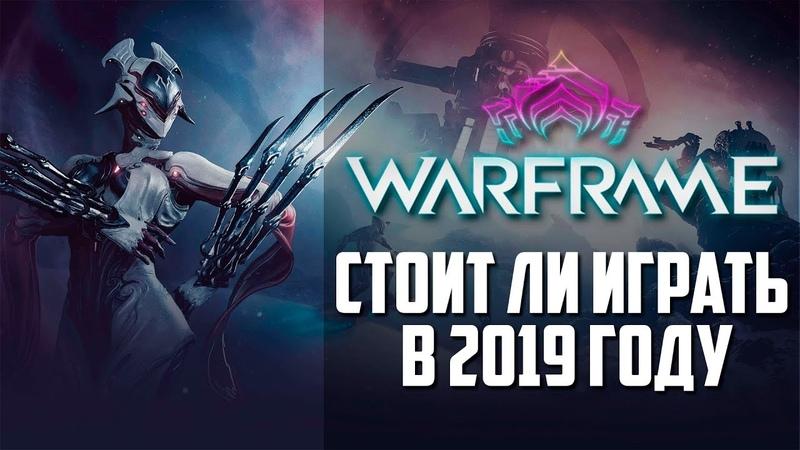 Стоит ли играть в Варфрейм в 2019 году 🔥 Обзор Warframe, отзывы
