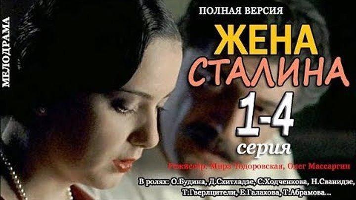 Жена Сталина 1,2,3,4 серия Историческая драма, Мелодрама