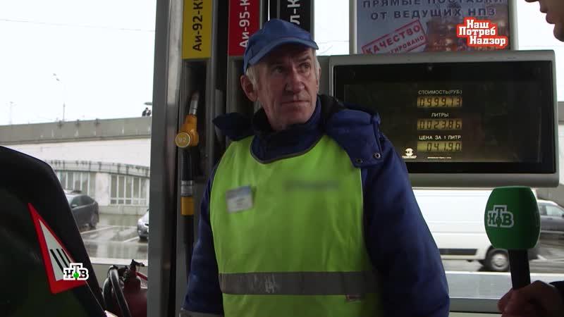 Воздух вместо бензина как АЗС обкрадывают водителей - видео HTB