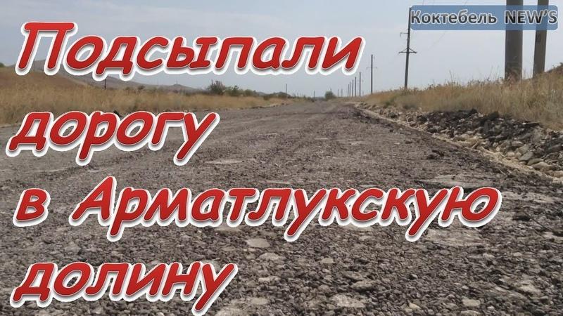 Подсыпали дорогу в Арматлукскую долину Коктебель 22 08 2019 г