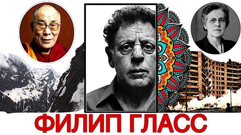ТОП 5 интересных фактов: ФИЛИП ГЛАСС | Best of Philip Glass | ИСТОРИЯ МУЗЫКИ
