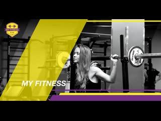 My fitness | ул. солдата корзуна, 1 | 457-00-49